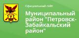 Муниципальный район Петровск-Забайкальский район