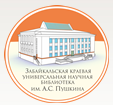 Забайкальская универсальная научная библиотека имени А.С. Пушкина